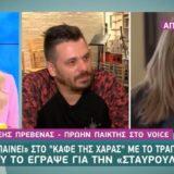 Αλέξης Πρεβενάς μίλησε στην Κατερίνα Καινούργιου για την επιτυχία της Σταυρούλας