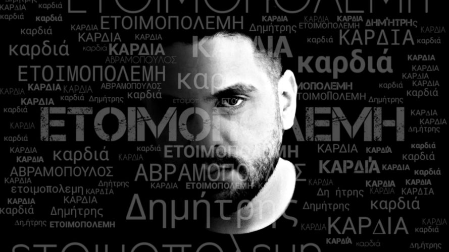 Δημήτρης Αβραμόπουλος - Ετοιμοπόλεμη | Νέο τραγούδι