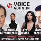 Ανακοίνωση-αναβολής πρεμιέρας του «Voice Αθηνών» με Χριστοδουλόπουλο-Ζαζόπουλο-Μιλλή λόγω των εξελίξεων περί κορωνοϊού