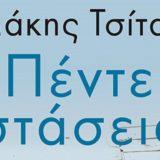 Πέντε στάσεις: το νέο βιβλίο του Μάκη Τσίτα από τις εκδόσεις Μεταίχμιο