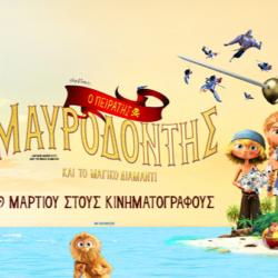 Captain Sabertooth and the Magic Diamond / Ο Πειρατής Μαυροδόντης και το Μαγικό Διαμάντι στους κινηματογράφους