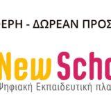 New School: Ελεύθερη (Δωρεάν) πρόσβαση στην ψηφιακή εκπαιδευτική πλατφόρμα