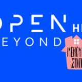 Το Open στηρίζει την καμπάνια Υπ. Υγείας «Μένουμε Σπίτι»