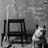 Μπάμπης Στόκας - «Απλά»: Νέο Album!