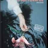 Χαν Γκανγκ «Η χορτοφάγος», διαθέσιμο σε σκληρόδετη και ψηφιακή έκδοση