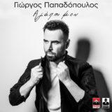 Γιώργος Παπαδόπουλος – «Αγάπη Μου»: Το νέο του hit και τρυφερό video clip!