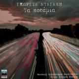 Γεωργία Νταγάκη – «Τα Ποτάμια»: Νέο Τραγούδι