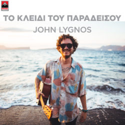 John Lygnos – «Το Κλειδί Του Παραδείσου» | Νέο Τραγούδι & Music Video