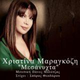 Χριστίνα Μαραγκόζη - Μεσάνυχτα | Νέο Τραγούδι