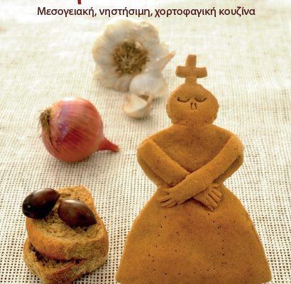 Το βιβλίο που θα σας φανεί χρήσιμο για το Πάσχα!