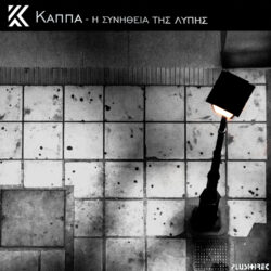 Plus Rec | KΑΠΠΑ - Η Συνήθεια της Λύπης (Digital Single) | Out Now!