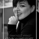 Ειρήνη Ασημοπούλου | Σταμάτησε ο Χρόνος | Νέο single