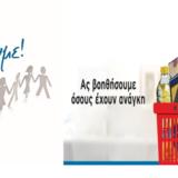 Όλοι Μαζί Μπορούμε: Αποστολή προϊόντων αξίας 80.000 ευρώ σε 11 Δήμους