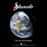 Για να θυμάμαι: Ολοκαίνουριο τραγούδι από τους Stavento
