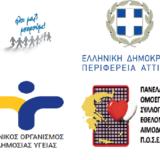 Απολογισμός εθελοντικών αιμοδοσιών από 1 Ιουνίου έως και 8 Ιουνίου και από την αρχή της δράσης μέχρι σήμερα