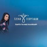 Τζένη Γεωργιάδη: Εντυπωσιακό βιντεοκλίπ στην Τήνο και νέο τραγούδι δια χειρός Κορκολή-Ρούσση