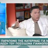 Η Κατερίνα Καινούργιου και ο Ποσειδώνας Γιαννόπουλος έλυσαν την μεταξύ τους παρεξήγηση