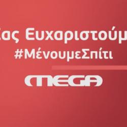 Το μεγάλο «ευχαριστώ» του MEGA στους καθημερινούς ήρωες που βρίσκονται στην πρώτη γραμμή