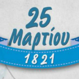Πώς θα γιορταστεί φέτος η επέτειος της Επανάστασης του 1821