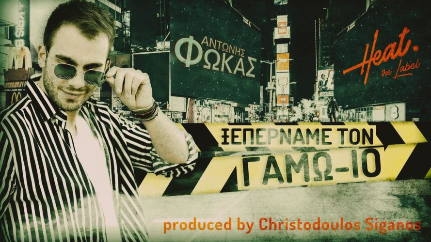 Αντώνης Φωκάς: Μας απογειώνει με το νέο του τραγούδι κατά του κορωνοϊού-Ακούστε το
