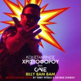 Κωνσταντίνος Χριστοφόρου feat. One - «Billy Bam Bam» | 2.000.000 προβολές για τη viral επιτυχία της χρονιάς + νέο official remix