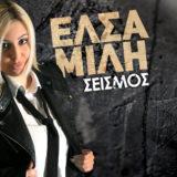 Έλσα Μίλη: «Σεισμός» Νέο τραγούδι