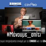 Απολαύστε απεριόριστο σινεμά με το Έθνος της Κυριακής και το CINOBO