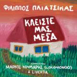 Τα τραγούδια καραντίνας του Φίλιππου Πλιάτσικα: «Κλείστε μας μέσα»