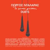 Τα μουσικά γενέθλια του Γιώργου Νταλάρα σε ένα πολυσυλλεκτικό διπλό live άλμπουμ