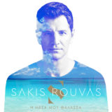 Σάκης Ρουβάς - «Η μέσα μου θάλασσα» | Νέο Single