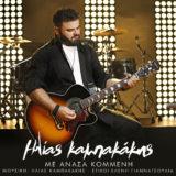 Με ανάσα κομμένη: Ο Ηλίας Καμπακάκης κυκλοφόρησε το νέο του τραγούδι