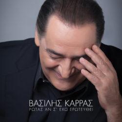 Βασίλης Καρράς - Νέο album - Ρωτάς αν σ' έχω ερωτευθεί!