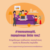 #menoumespiti και παραμένουμε δίπλα τους