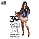 30 Χρόνια Καίτη Γαρμπή: Το live album από τη μεγάλη συναυλία κυκλοφορεί!