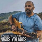 Νίκος Βολάκος - Σ' αγαπώ παρ'ολα αυτά
