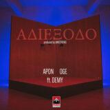 APON & OGE «Αδιέξοδο» ft. DEMY | Νέο Τραγούδι & Music Video