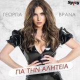 Γεωργία Βρανά - Για την Αλητεία - Νέο hit single