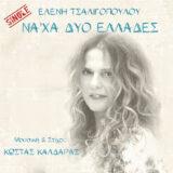 """""""Να 'χα δυο Ελλάδες"""" από την Ελένη Τσαλιγοπούλου, σε στίχους και μουσική του Κώστα Καλδάρα"""