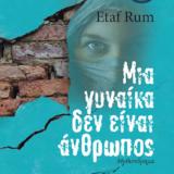 Συγκλονιστικό μυθιστόρημα για τις γυναίκες που αγωνίζονται