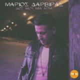 Μάριος Δαρβίρας – «Δως μου μια αιτία» – NEO Ηit-Single & VideoClip