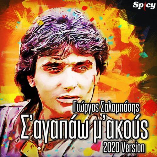 Γιώργος Σαλαμπάσης - Σ' Αγαπάω Μ' Ακούς | 2020 Version