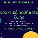 Facebook LIVE με τον γνωστό ψυχολόγο Χάρη Καραουλάνη! - Αντικρίζουμε με Αισιοδοξία το Σήμερα