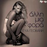 Εύα Γεωβάνη - Άλλη Μια Φορά - New single & Video clip!