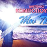 To δισκογραφικό comeback του Βαγγέλη Κονιτόπουλου: «Μου ΄Πε»