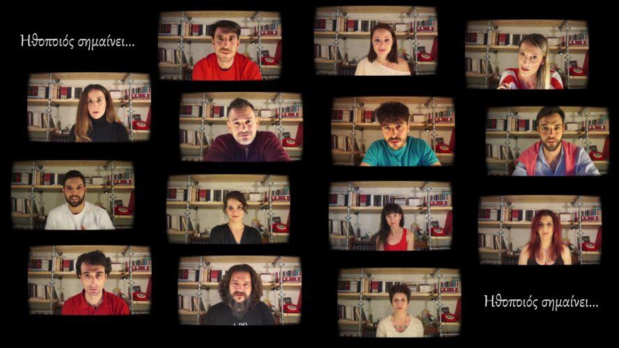 """""""Ηθοποιός σημαίνει..."""" - Ένα μοναδικό βίντεο για το πώς να είσαι ηθοποιός σε τέτοιους καιρούς!"""