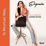 Evgenia – Το Μυστικό Μας | Remix Summer Edition