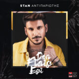 STAN Αντιπαριώτης - «Δεν Φταις Εσύ» | Νέο Τραγούδι & Music Video