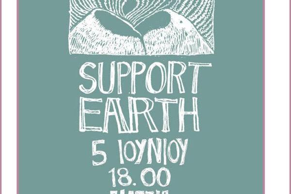 Support Earth | Ανεξάρτητη Πρωτοβουλία Συσπείρωσης για την Προστασία του Περιβάλλοντος