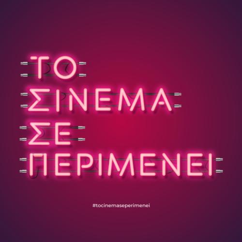 ΤΟ ΣΙΝΕΜΑ ΣΕ ΠΕΡΙΜΕΝΕΙ - 1η Ιουνίου στα θερινά - #tocinemaseperimenei