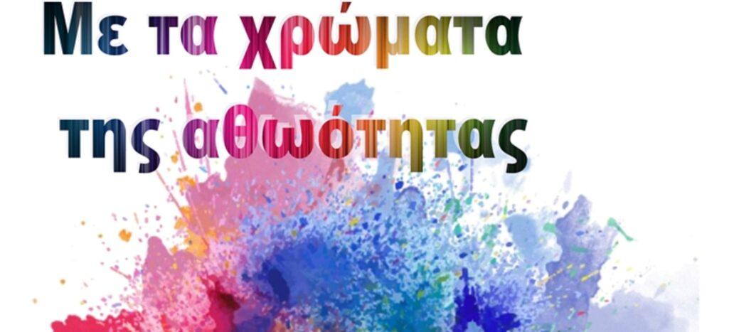 Ανοιχτή πρόσκληση: Για συμμετοχή παιδιών και εφήβων στη διαδικτυακή έκθεση εικαστικών τεχνών